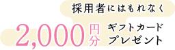 採用者にはもれなくギフトカード2,000円分プレゼント