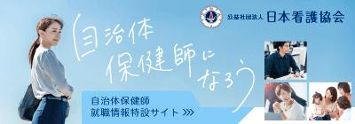 自治体保健師 就職情報特設サイト 公益社団法人 日本看護協会
