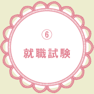 6 就職試験