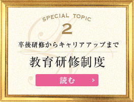 Special Topic2 [卒後研修からキャリアアップまで]教育研修制度を読む
