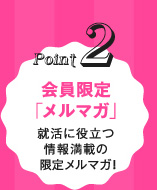 POINT2 会員限定「メルマガ」