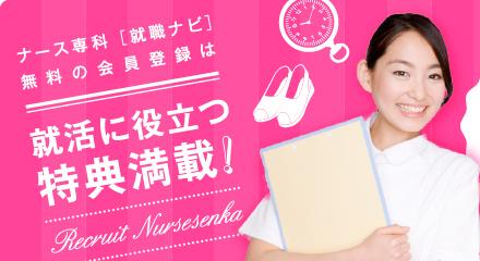 ナース専科[就職ナビ]無料の会員登録は就活に役立つ特典満載!