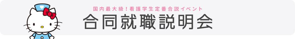 合同就職説明会 国内最大級!看護学生定番合説イベント