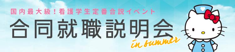 国内最大級!看護学生定番合説イベント 合同就職説明会 in summer