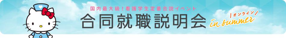 ナース専科就職ナビ 合同就職説明会 in summer オンライン