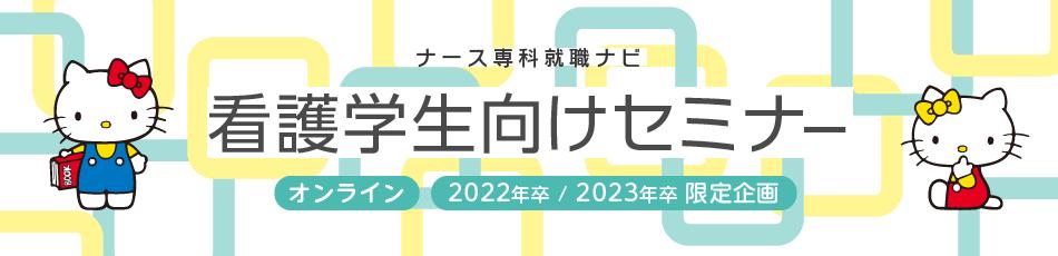 ナース専科就職ナビ 看護学生向けセミナー オンライン 2022年卒/2023年卒限定企画