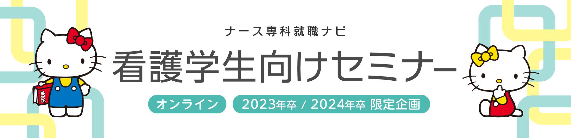 ナース専科就職ナビ 看護学生向けセミナー オンライン 2023年卒/2024年卒限定企画