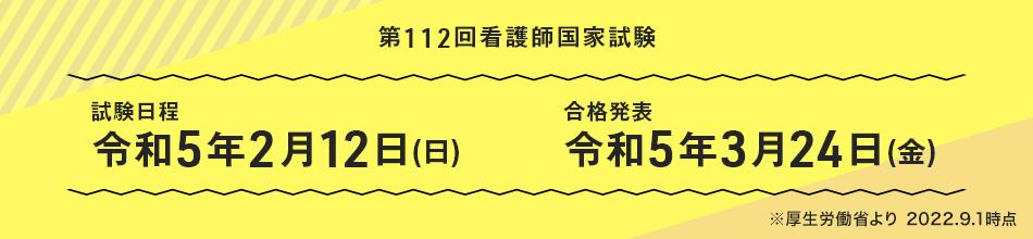第111回看護師国家試験 試験日程:令和4年2月13日(日) 合格発表:令和4年3月25日(金) ※厚生労働省より2021.8.2時点