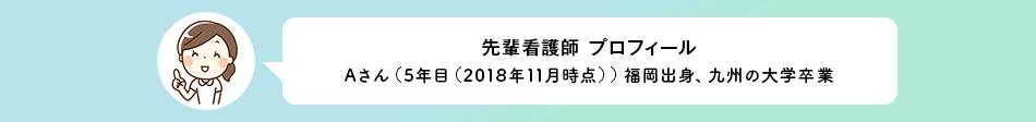 先輩看護師 プロフィール Aさん(5年目(2018年11月時点))福岡出身、九州の大学卒業