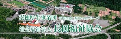 社会福祉法人 長岡福祉協会