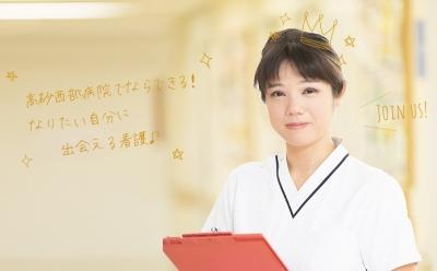 医療法人沖縄徳洲会 高砂西部病院